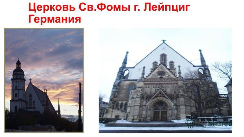 Церковь Св.Фомы г. Лейпциг Германия