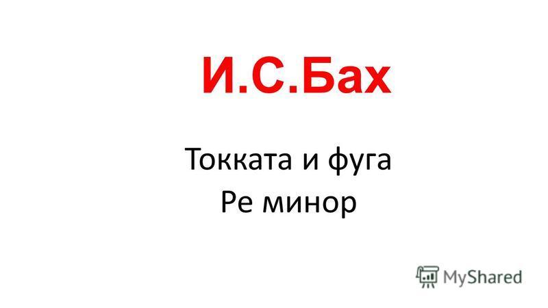 И.С.Бах Токката и фуга Ре минор