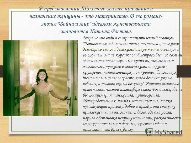В представлении Толстого высшее призвание и назначение женщины - это материнство. В его романе- эпопее