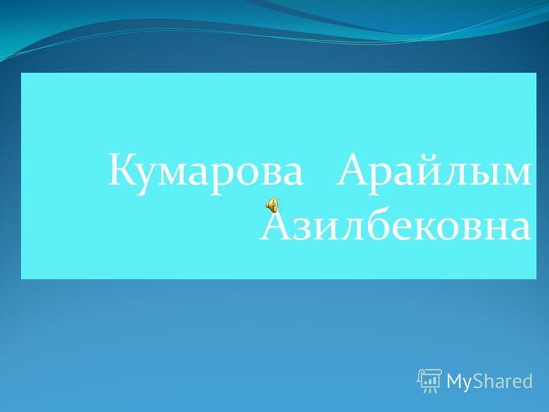 Кумарова Арайлым Азилбековна