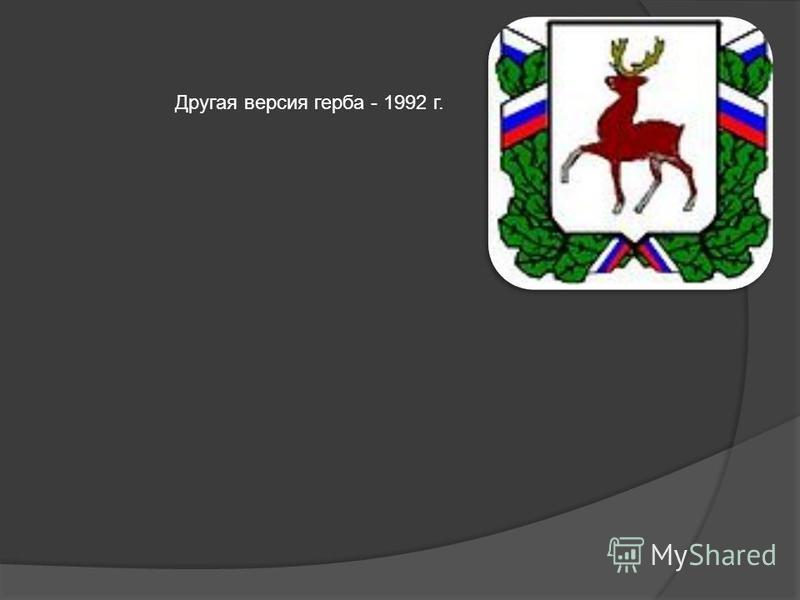 Другая версия герба - 1992 г.