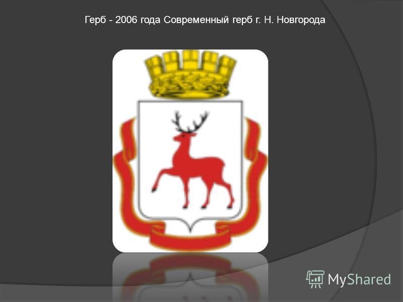 Герб - 2006 года Современный герб г. Н. Новгорода