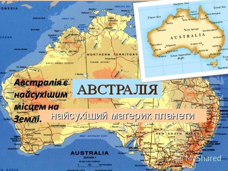 Австралія є найсухішим місцем на Землі.