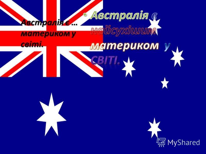 Австралія є … материком у світі.
