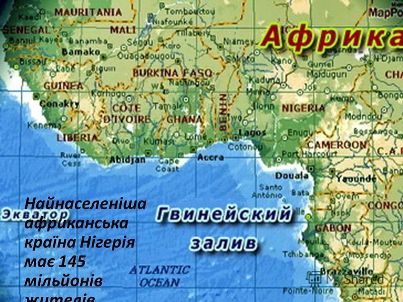 Найнаселеніша африканська країна Нігерія має 145 мільйонів жителів.