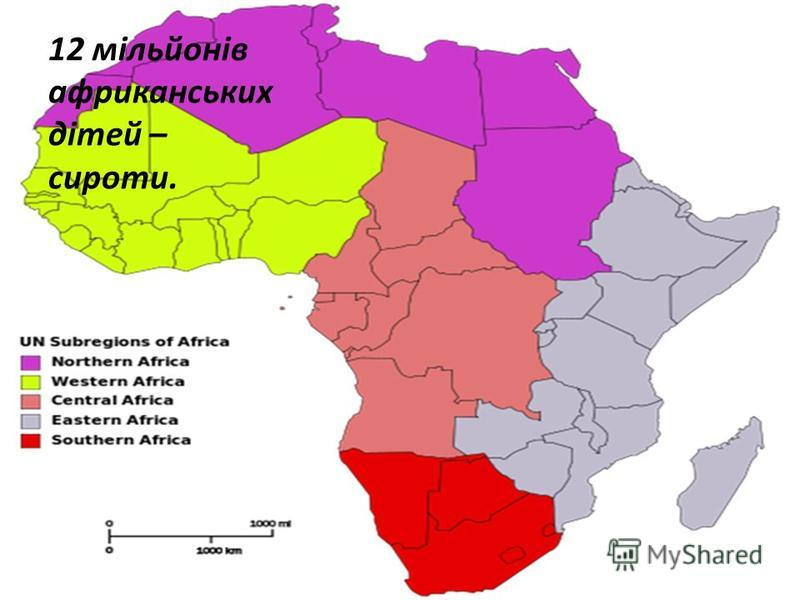 12 мільйонів африканських дітей – сироти.