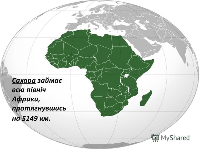 Сахара займає всю північ Африки, протягнувшись на 5149 км.