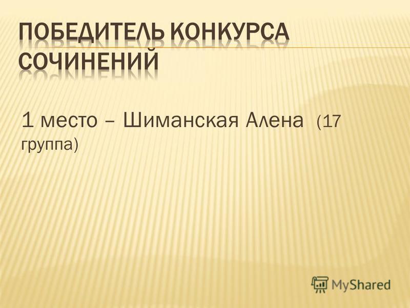 1 место – Шиманская Алена (17 группа)