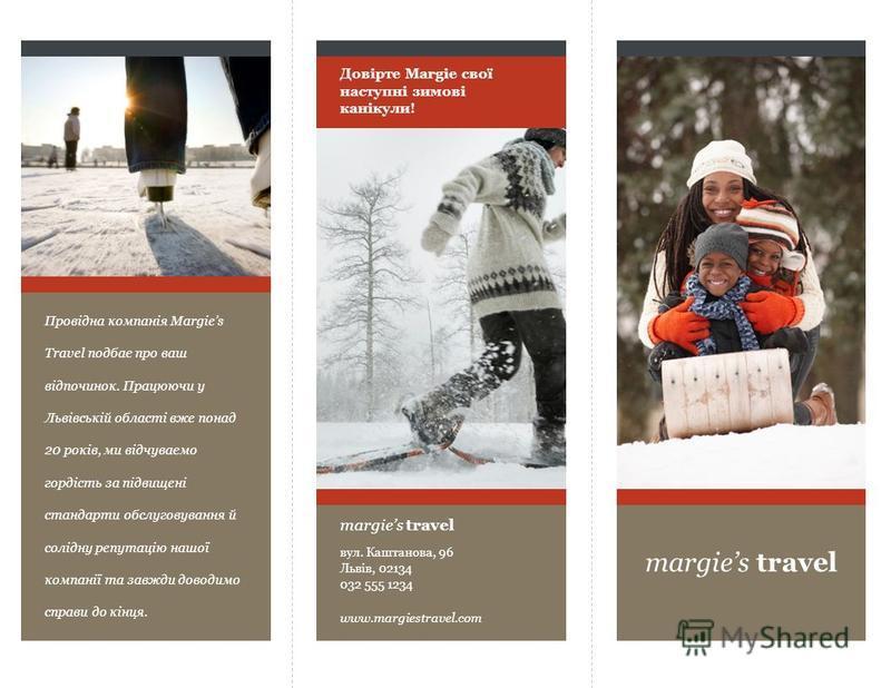 Провідна компанія Margies Travel подбає про ваш відпочинок. Працюючи у Львівській області вже понад 20 років, ми відчуваємо гордість за підвищені стандарти обслуговування й солідну репутацію нашої компанії та завжди доводимо справи до кінця. Довірте
