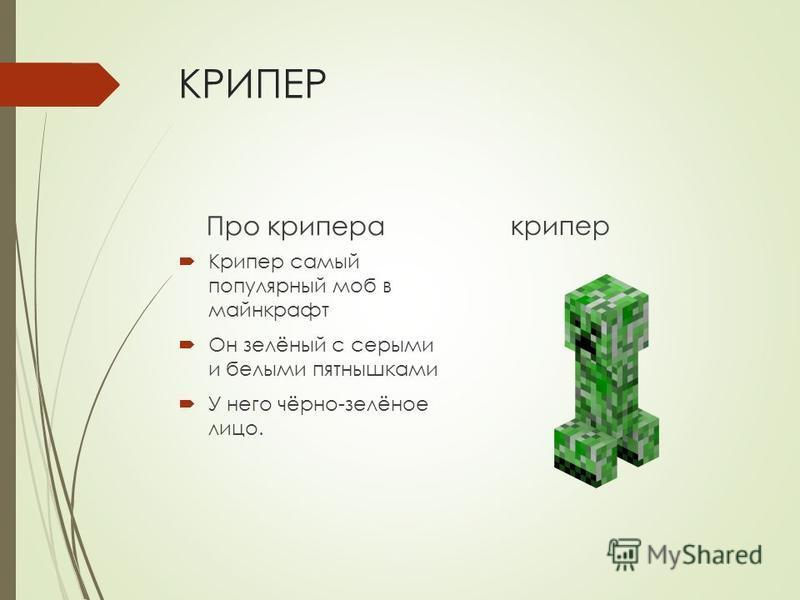 КРИПЕР Про крипера Крипер самый популярный моб в майн крафт Он зелёный с серыми и белыми пятнышками У него чёрно-зелёное лицо. крипер