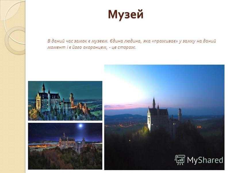Музей Музей В даний час замок є музеєм. Єдина людина, яка « проживає » у замку на даний момент і є його охоронцем, - це сторож.