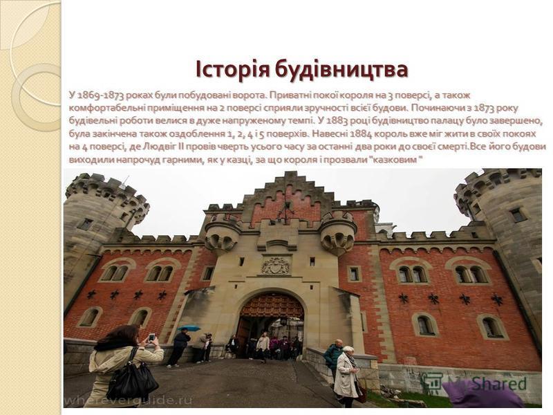 Історія будівництва У 1869-1873 роках були побудовані ворота. Приватні покої короля на 3 поверсі, а також комфортабельні приміщення на 2 поверсі сприяли зручності всієї будови. Починаючи з 1873 року будівельні роботи велися в дуже напруженому темпі.