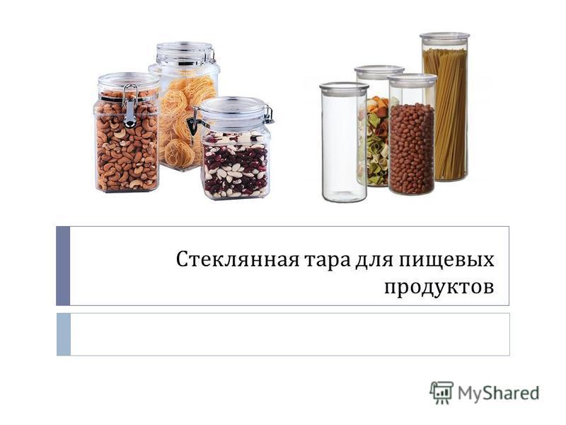 Стеклянная тара для пищевых продуктов