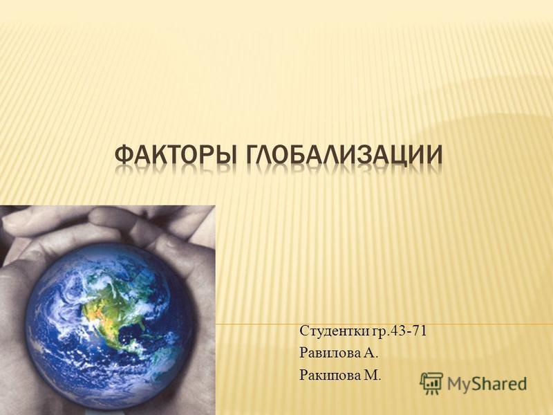 Студентки гр.43-71 Равилова А. Ракипова М.
