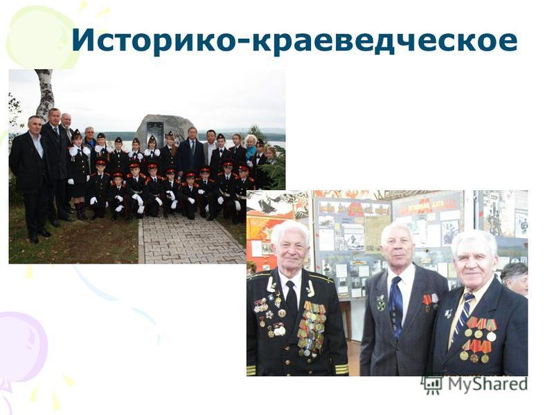 Историко-краеведческое