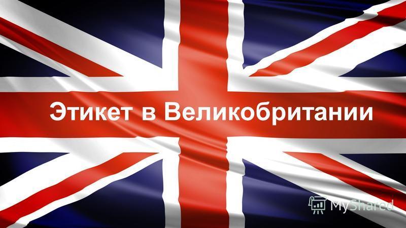 Этикет в Великобритании