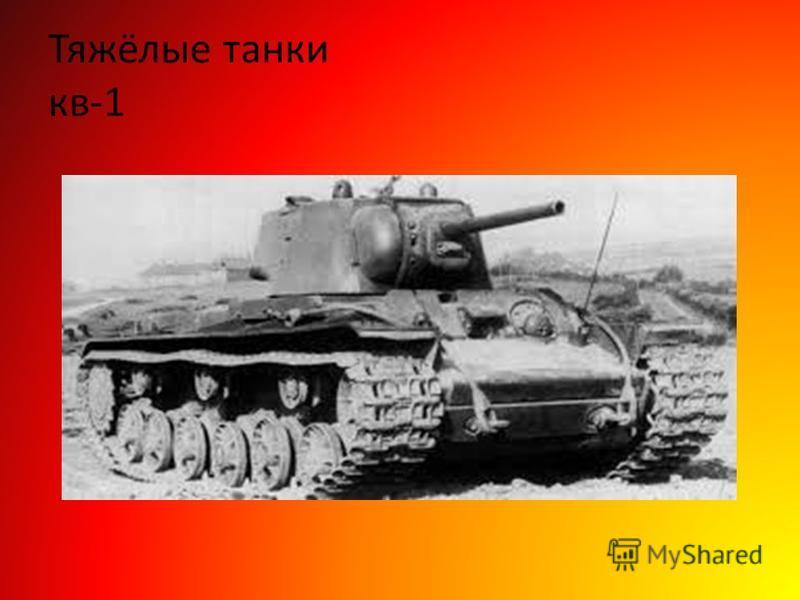 Тяжёлые танки кв-1