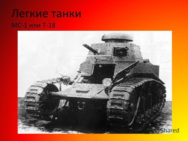 Легкие танки МС-1 или Т-18