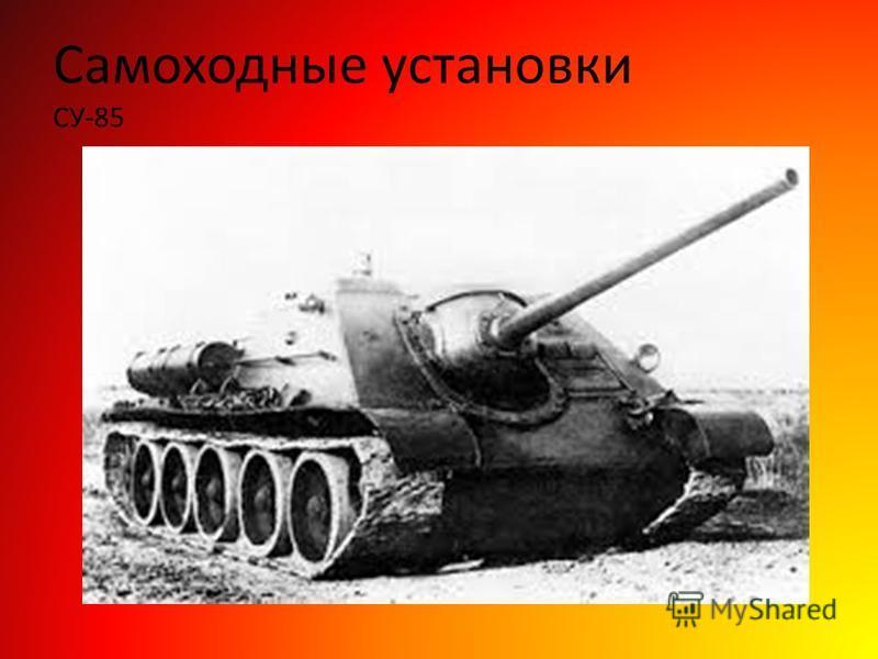 Самоходные установки СУ-85