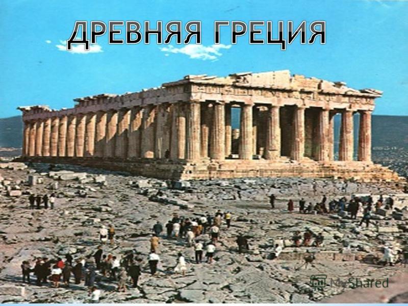 Древнегреческая цивилизация хозяйство