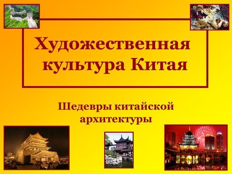 Шедевры китайской архитектуры Художественная культура Китая