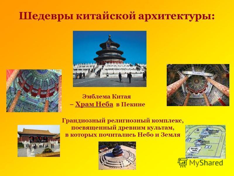 Шедевры китайской архитектуры: Эмблема Китая – Храм Неба в Пекине Грандиозный религиозный комплекс, посвященный древним культам, в которых почитались Небо и Земля