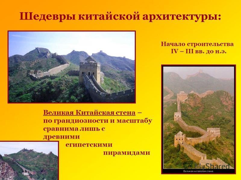 Шедевры китайской архитектуры: Великая Китайская стена – по грандиозности и масштабу сравнима лишь с древними египетскими пирамидами Начало строительства IV – III вв. до н.э.