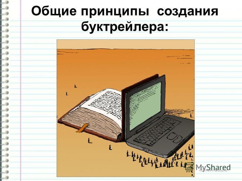 http://ku4mina.ucoz.ru/ Общие принципы создания бук трейлера:
