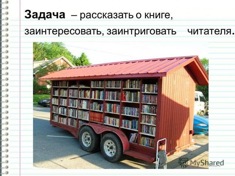 http://ku4mina.ucoz.ru/ Задача – рассказать о книге, заинтересовать, заинтриговать читателя.