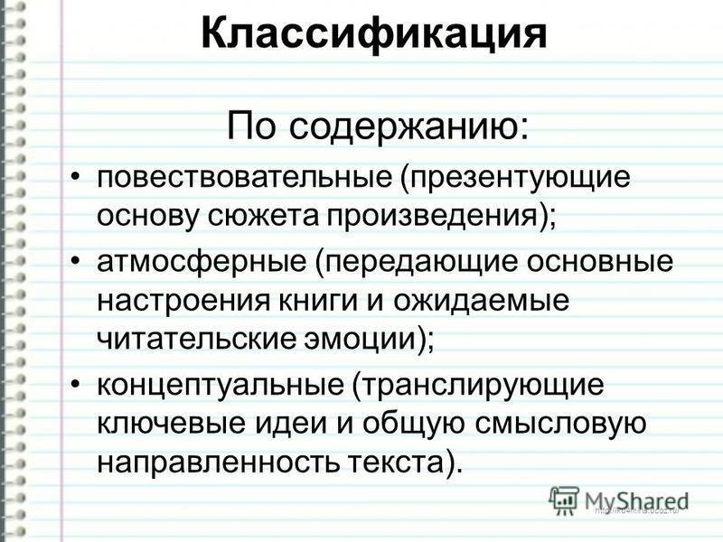 http://ku4mina.ucoz.ru/ Классификация По содержанию: повествовательные (презентующие основу сюжета произведения); атмосферные (передающие основные настроения книги и ожидаемые читательские эмоции); концептуальные (транслирующие ключевые идеи и общую