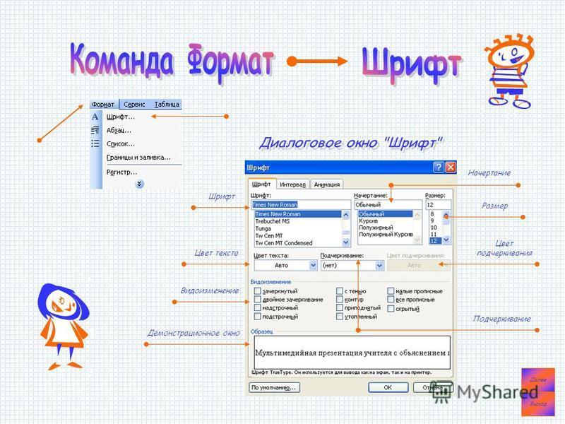 Выход Далее Шрифт Цвет текста Видоизменение Демонстрационное окно Начертание Подчеркивание Цвет подчеркивания Размер