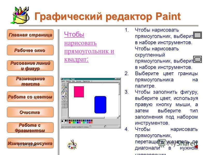 Чтобы нарисовать прямоугольник и квадрат: 1. Чтобы нарисовать прямоугольник, выберите в наборе инструментов. Чтобы нарисовать скругленный прямоугольник, выберите в наборе инструментов. 2. Выберите цвет границы прямоугольника на палитре. 3. Чтобы запо