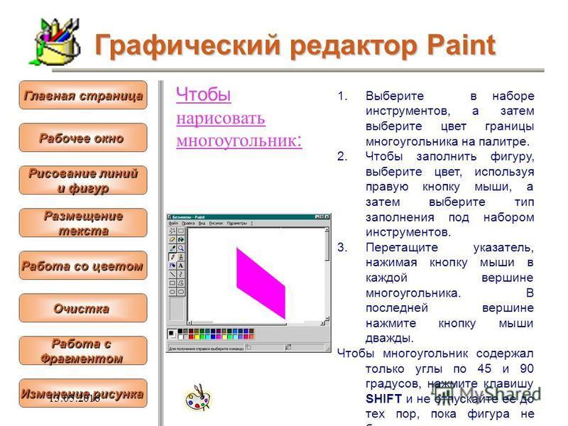 Чтобы нарисовать многоугольник: 1. Выберите в наборе инструментов, а затем выберите цвет границы многоугольника на палитре. 2. Чтобы заполнить фигуру, выберите цвет, используя правую кнопку мыши, а затем выберите тип заполнения под набором инструмент