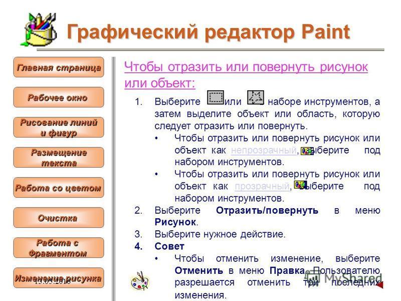 Чтобы отразить или повернуть рисунок или объект: 1. Выберите или в наборе инструментов, а затем выделите объект или область, которую следует отразить или повернуть. Чтобы отразить или повернуть рисунок или объект как непрозрачный, выберите под наборо