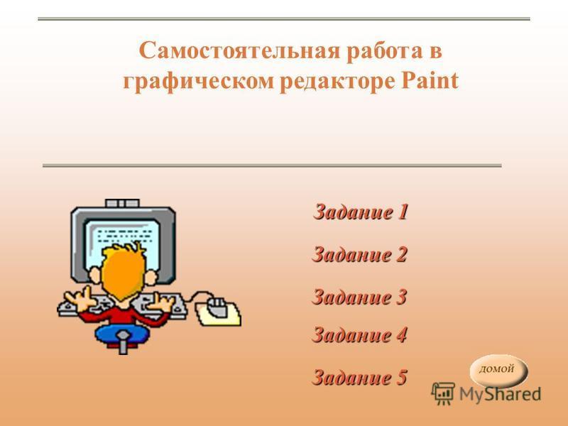 Самостоятельная работа в графическом редакторе Paint Задание 1 Задание 1 Задание 2 Задание 2 Задание 3 Задание 3 Задание 4 Задание 4 Задание 5 Задание 5