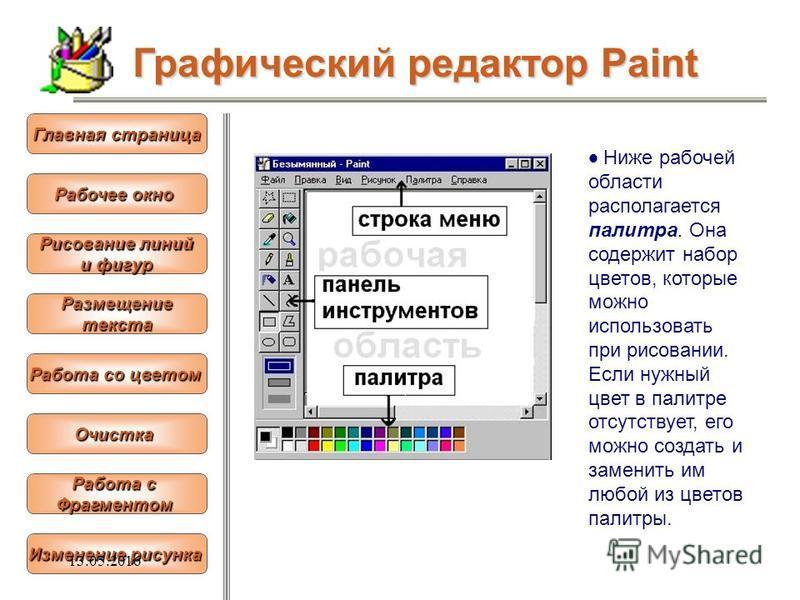 Ниже рабочей области располагается палитра. Она содержит набор цветов, которые можно использовать при рисовании. Если нужный цвет в палитре отсутствует, его можно создать и заменить им любой из цветов палитры. Графический редактор Paint Рабочее окно