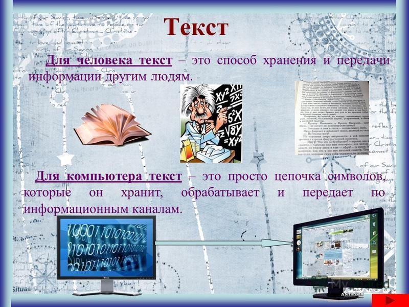 Появление компьютеров изменило технологию письма. С помощью специальных программ можно набрать текст, внести в него изменения, записать текст в память компьютера для длительного хранения, отпечатать на принтере нужное количество экземпляров без повто