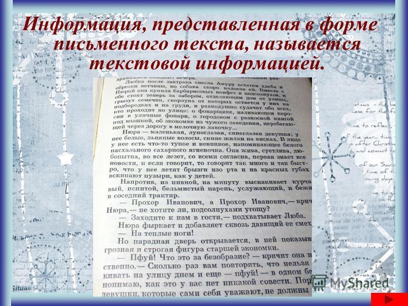 Текст - одна из наиболее распространенных форм представления информации. - это всякая записанная речь, любое описание чего-нибудь, любое письменное сообщение. - это определенная последовательность символов.