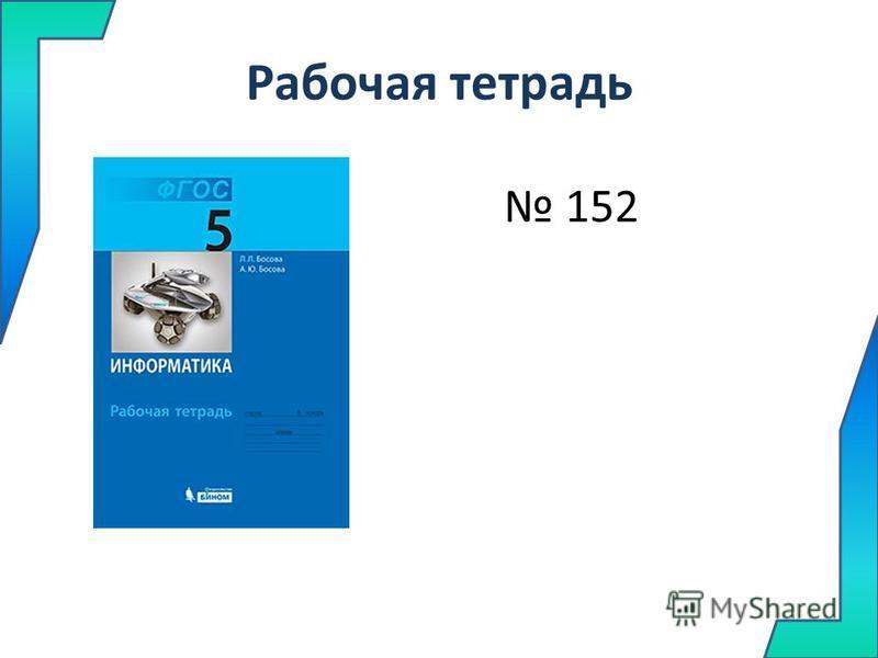 Рабочая тетрадь 152