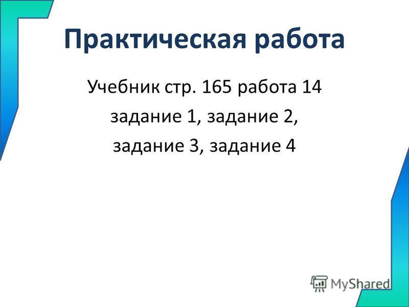 Практическая работа Учебник стр. 165 работа 14 задание 1, задание 2, задание 3, задание 4