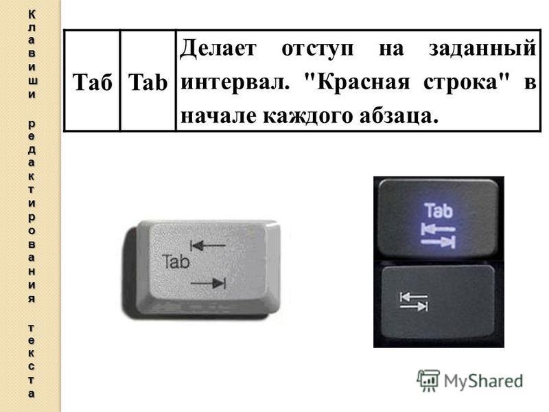 ТабTab Делает отступ на заданный интервал. Красная строка в начале каждого абзаца.