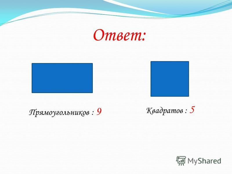 Ответ: Прямоугольников : 9 Квадратов : 5