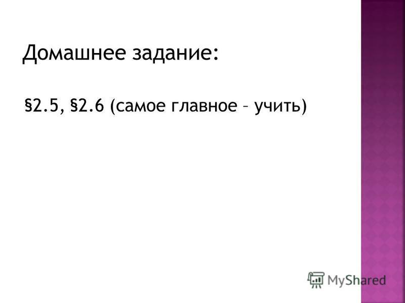 §2.5, §2.6 (самое главное – учить)