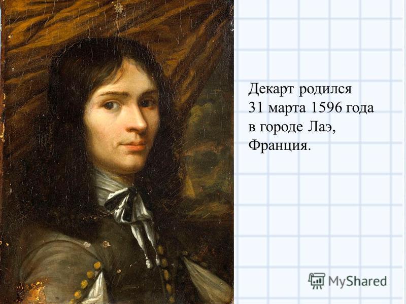 Метод координат Прямоугольная (декартова система координат) названа в честь французского ученого XVI ученого XVI века Рене Декарта
