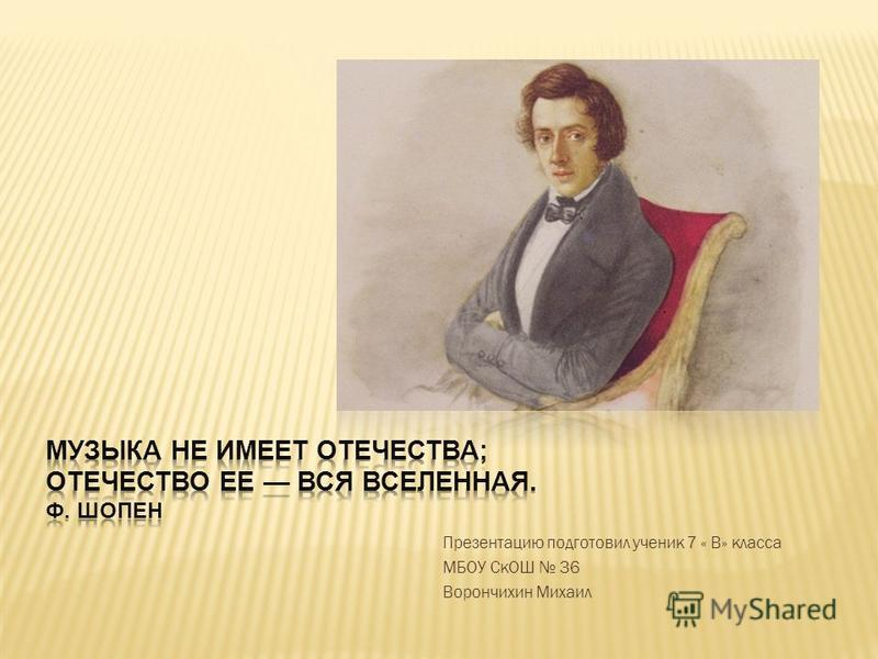 Презентацию подготовил ученик 7 « В» класса МБОУ СкОШ 36 Ворончихин Михаил