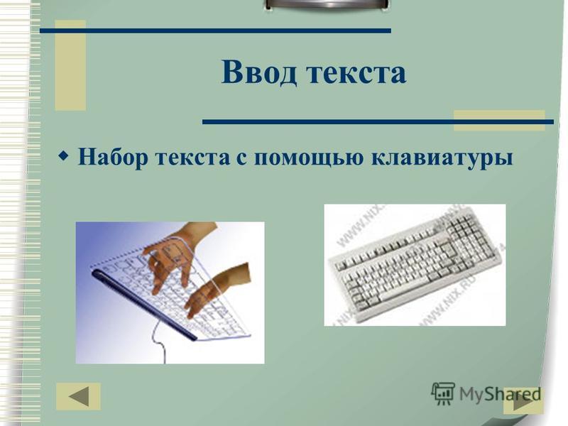 Ввод текста Набор текста с помощью клавиатуры