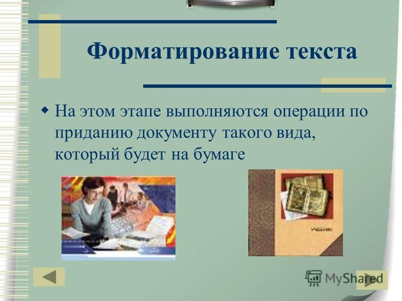 Форматирование текста На этом этапе выполняются операции по приданию документу такого вида, который будет на бумаге