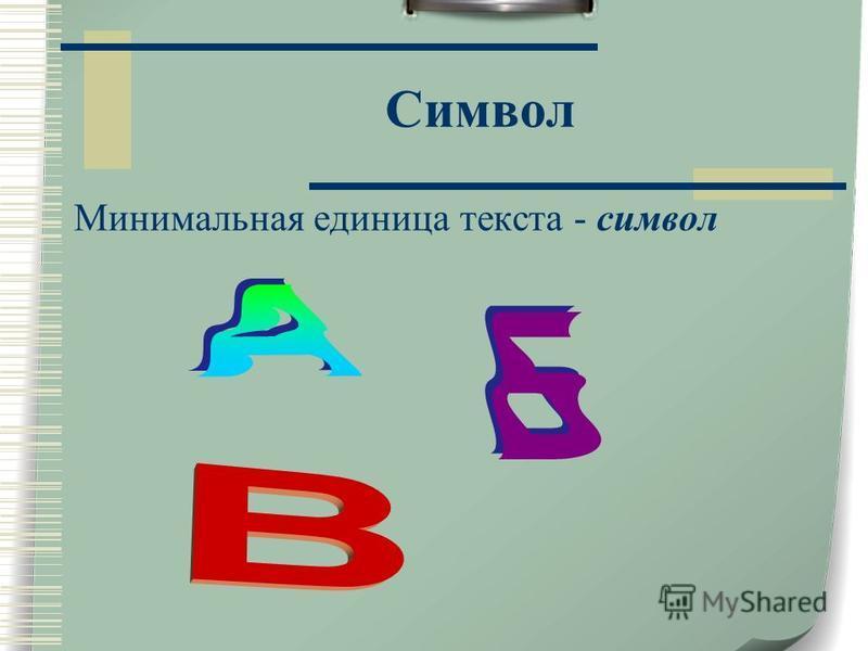 Символ Минимальная единица текста - символ
