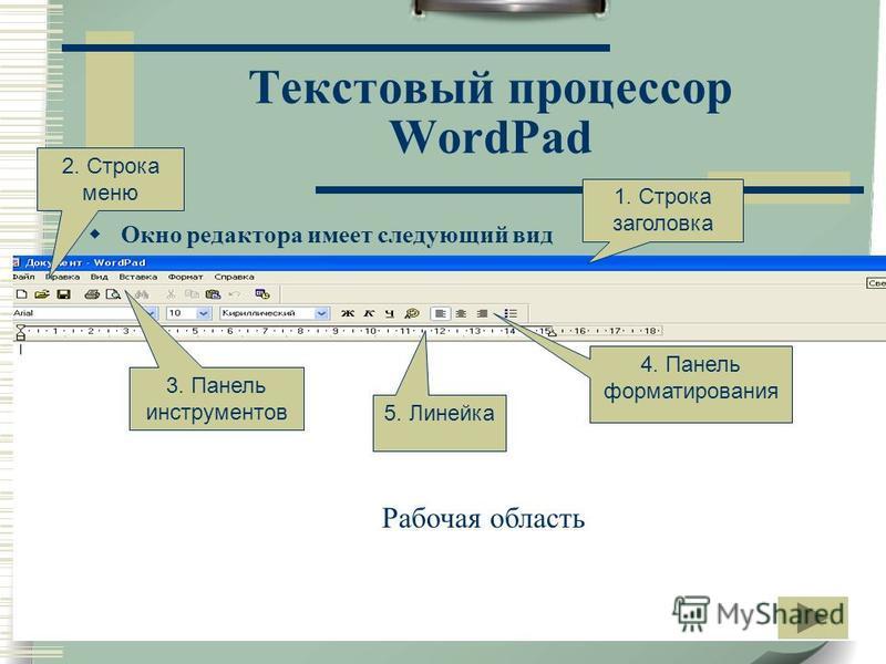 Текстовый процессор WordPad Окно редактора имеет следующий вид 2. Строка меню 1. Строка заголовка 3. Панель инструментов 4. Панель форматирования 5. Линейка Рабочая область