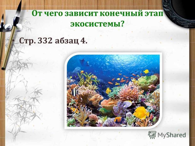 От чего зависит конечный этап экосистемы? Стр. 332 абзац 4.
